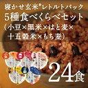 レトルトご飯 パック/ 寝かせ玄米 レトルト ごはんパック 5種食べくらべ(小豆 黒米 はと麦 十五穀米 もち麦)24食 セ…