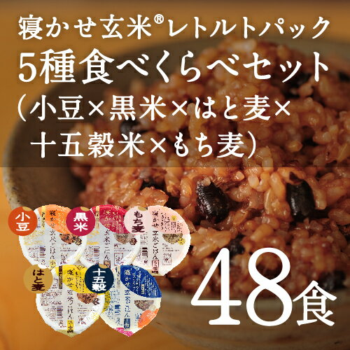 レトルトご飯 パック/ 寝かせ玄米 レトルト ごはんパック 5種食べくらべ(小豆 黒米 はと麦 十五穀米 もち麦)48食 セット結わえるの『寝かせ玄米』をお手軽に!1日2食で24日分