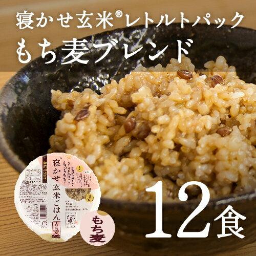 レトルトご飯 パック/ 寝かせ玄米 レトルト ごはんパック もち麦ブレンド 12食 セット結わえるの『寝かせ玄米』をお手軽に!1日2食で6日分