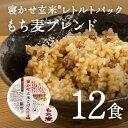 【あす楽】レトルトご飯 パック/ 寝かせ玄米 レトルト ごはんパック もち麦ブレンド 12食 セット結わえるの『寝かせ玄米』をお手軽に!1日2食で6日分
