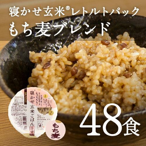 レトルトご飯 パック/ 寝かせ玄米 レトルト ごはんパック もち麦ブレンド 48食 セット結わえるの『寝かせ玄米』をお手軽に!1日2食で24日分