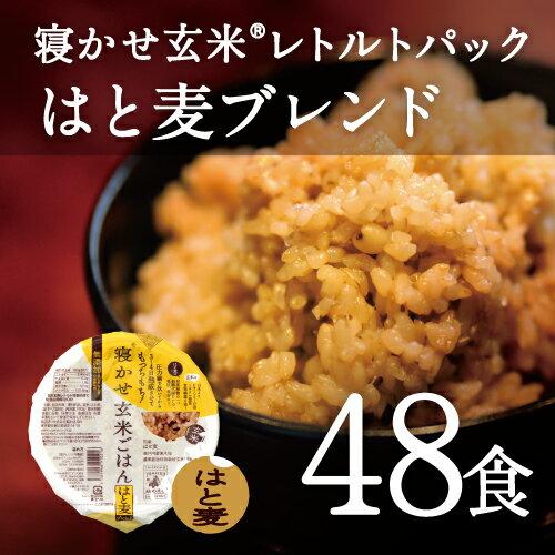 レトルトご飯 パック/ 寝かせ玄米 レトルト ごはんパック はと麦(はとむぎ/ハトムギ)ブレンド 48食 セット結わえるの『寝かせ玄米』をお手軽に!1日2食で24日分