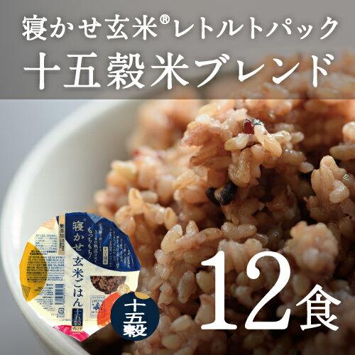 レトルトご飯 パック/ 寝かせ玄米 レトルト ごはんパック 十五穀米 ブレンド 12食 セット結わえるの『寝かせ玄米』をお手軽に!1日2食で6日分