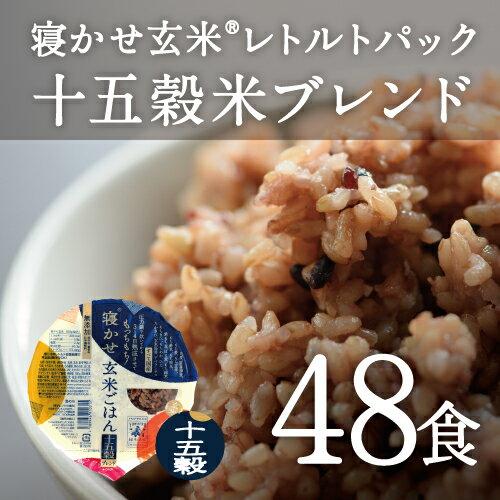 レトルトご飯 パック/ 寝かせ玄米 レトルト ごはんパック 十五穀米 ブレンド 48食 セット結わえるの『寝かせ玄米』をお手軽に!1日2食で24日分