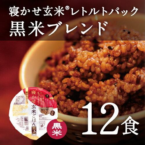レトルトご飯 パック/ 寝かせ玄米 レトルト ごはんパック 黒米(古代米)ブレンド 12食 セット結わえるの『寝かせ玄米』をお手軽に!1日2食で6日分