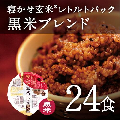 レトルトご飯 パック/ 寝かせ玄米 レトルト ごはんパック 黒米(古代米)ブレンド 24食 セット結わえるの『寝かせ玄米』をお手軽に!1日2食で12日分