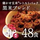レトルトご飯 パック/ 寝かせ玄米 レトルト ごはんパック 黒米(古代米)ブレンド 48食 セット結わえるの『寝かせ玄米…