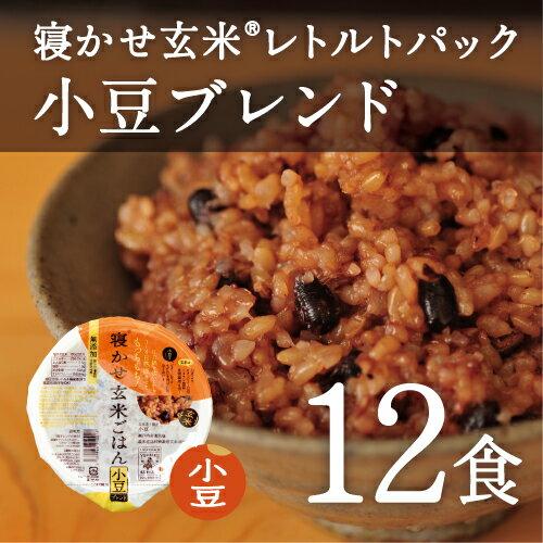 レトルトご飯 パック 小豆 玄米/ 寝かせ玄米 レトルト ごはんパック 小豆 ブレンド 12食 セット結わえるの『寝かせ玄米』をお手軽に!1日2食で6日分