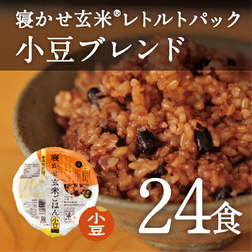 レトルトご飯 パック 小豆 玄米/ 寝かせ玄米 レトルト ごはんパック 小豆 ブレンド 24食 セット結わえるの『寝かせ玄米』をお手軽に!1日2食で12日分
