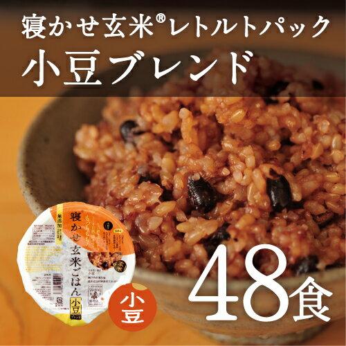 レトルトご飯 パック 小豆 玄米/ 寝かせ玄米 レトルト ごはんパック 小豆 ブレンド 48食 セット結わえるの『寝かせ玄米』をお手軽に!1日2食で24日分