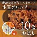 """【初めての方限定】寝かせ玄米ごはん/玄米レトルトパック""""お試しセット【酵素玄米・発酵玄米】まずは10食セットからお試し♪即日発送※おひとり様一回限り"""