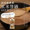 玄米甘酒(古代米ブレンド)/おまとめ5個セット即日発送