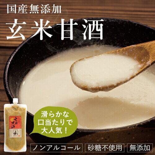 玄米甘酒(500g)玄米100%の甘酒即日発送