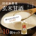【あす楽】【ポイント10倍】玄米甘酒(500g)玄米100%の甘酒/10個おまとめセット即日発送