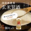 【あす楽】【ポイント5倍】玄米甘酒(500g)玄米100%の甘酒/5個おまとめセット即日発送