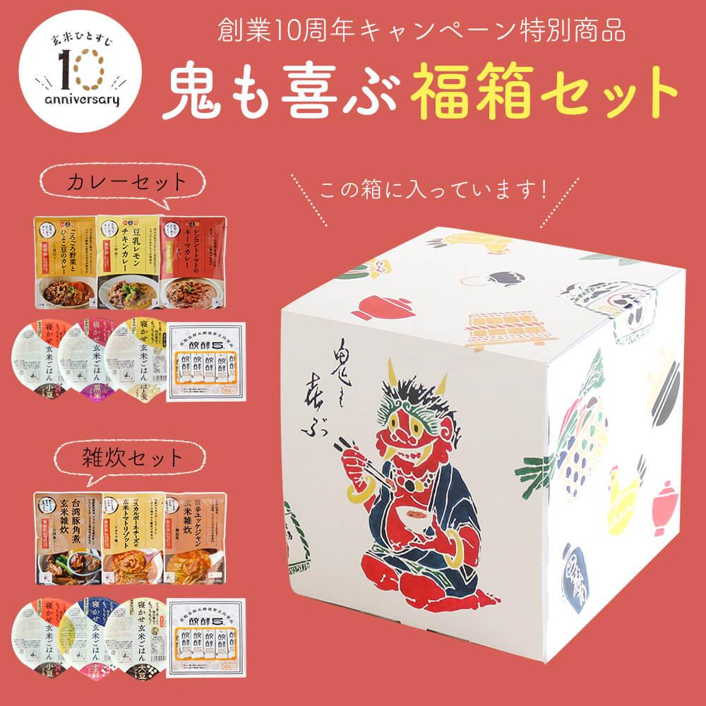 【10周年記念商品】鬼も喜ぶ福箱セット 送料無料 玄米 カレー 無添加 国産 レトルト 雑炊