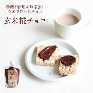 玄米糀チョコ 砂糖不使用 無添加 チョコレート 玄米 糀