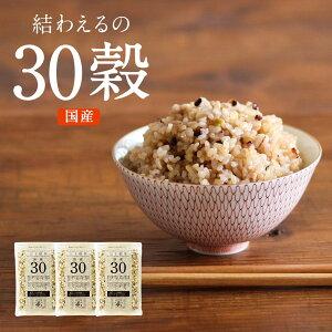 【送料無料】結わえるの国産30穀 3個セット 日本産の雑穀 玄米 結わえる 三十雑穀