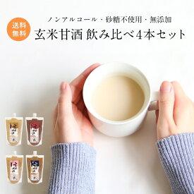 玄米甘酒飲み比べ4本セット 玄米 甘酒 糀 砂糖不使用 ノンアルコール 国産 無添加 濃縮タイプ