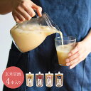 玄米甘酒飲み比べ4本セット 玄米 甘酒 糀 砂糖不使用 ノンアルコール 国産 無添加 濃縮タイプ   玄米甘酒 あまざけ あ…