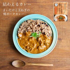 まいたけと玉ねぎの糀ポークカレー【中辛】糀カレー 糀 カレー レトルト