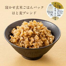 結わえるの寝かせ玄米・はと麦ブレンド24食 玄米 レトルト 国産 無添加 ごはんパック はと麦 寝かせ玄米 便利
