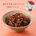 レトルトご飯 パック/ 寝かせ玄米 レトルト ごはんパック 黒米ブレンド 24食 セット結わえるの『寝かせ玄米』をお手軽…