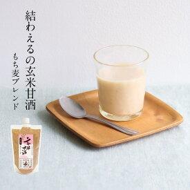 玄米甘酒(もち麦ブレンド) 玄米 甘酒 もち麦 糀 砂糖不使用 無添加 国産 濃縮タイプ