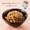 レトルトご飯 パック/ 寝かせ玄米 レトルト ごはんパック もち麦ブレンド 24食 セット結わえるの『寝かせ玄米』をお手…