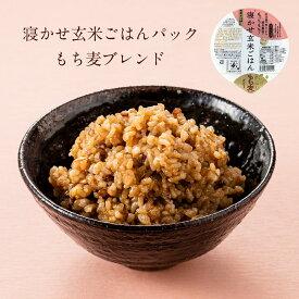 結わえるの寝かせ玄米・もち麦ブレンド48食 玄米 レトルト 国産 無添加 ごはんパック もち麦 寝かせ玄米 便利