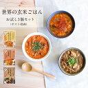 【送料込み】世界の玄米ごはん・お試し3個セット 玄米 レトルト 雑炊 ポスト投函 | 寝かせ玄米 寝かせ玄米ごはん お試…