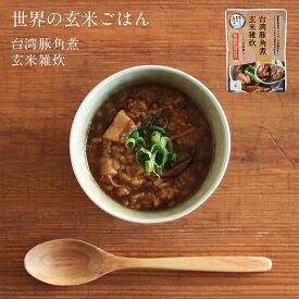 【世界の玄米ごはん】台湾豚角煮玄米雑炊(台湾風) 玄米 レトルト