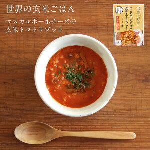 【世界の玄米ごはんシリーズ】マスカルポーネチーズの玄米トマトリゾット10個セット 玄米 レトルト トマト チーズ