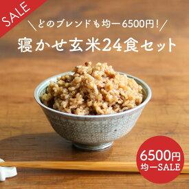 【訳あり均一SALE】寝かせ玄米ごはんパック 24食セット【送料無料】 レトルトご飯 パック 玄米