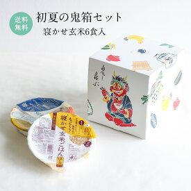 初夏の鬼箱セット【送料無料】寝かせ玄米 玄米 ごはん レトルトパック