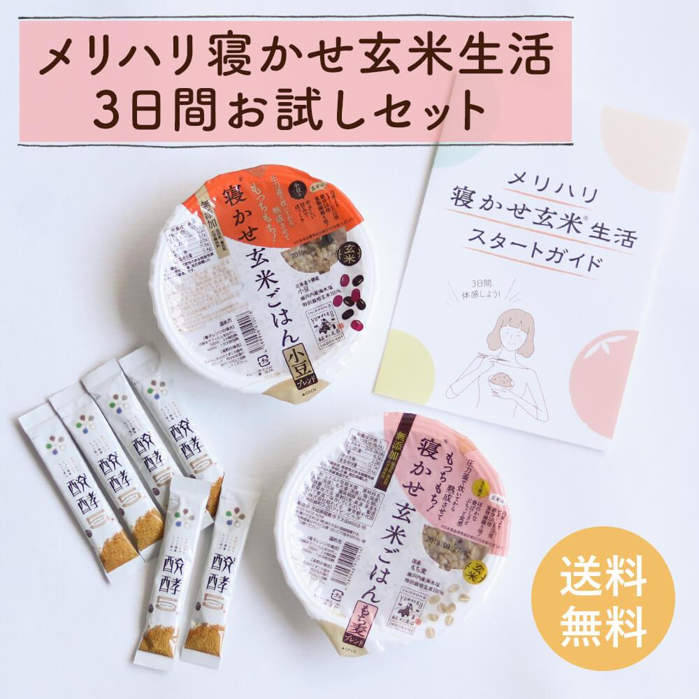メリハリ寝かせ玄米生活 3日間お試しセット 送料無料 1000円ポッキリ