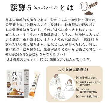 メリハリ寝かせ玄米生活3日間お試しセット送料無料1000円ポッキリ