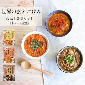 【送料込み】世界の玄米ごはん・お試し3個セット 玄米 レトルト 雑炊