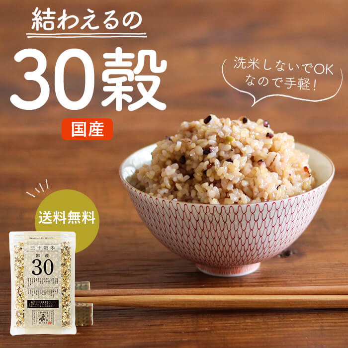 【ネコポス送料無料】結わえるの国産30穀 日本産の雑穀 玄米 結わえる 三十雑穀 国産 雑穀 1000円ポッキリ