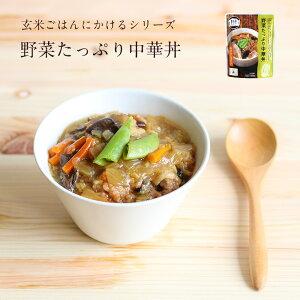 【玄米ごはんにかけるシリーズ】野菜たっぷり中華丼 10個セット レトルト どんぶり 野菜たっぷり 無添加