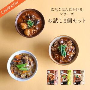 玄米ごはんにかけるシリーズ・お試し3個セット ポスト投函 玄米 レトルト どんぶり お試し 3個セット | インスタント インスタント食品 食品 食べ物 レトルト食品 料理 セット レンジ 温める