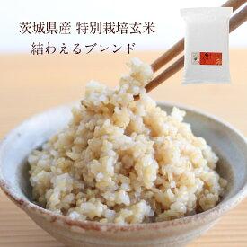 茨城県産 特別栽培玄米3種「 結わえるブレンド」(10kg)
