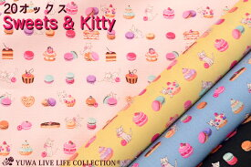 20オックス Sweet&Kitty YUWA 有輪商店 生地 マカロン ネコ 156170 小さな柄