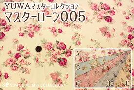花柄 生地 ロマンティック クラシカル 有輪商店 公式 YUWAマスターコレクション マスターローン005/MS334047