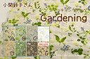 【花柄 生地】有輪商店 公式/小関鈴子さん シャーティングチンツ Gardening/SZ826299