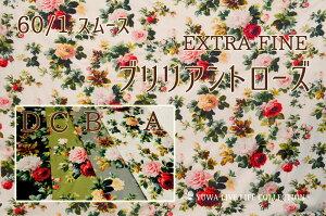 【鮮やかな花柄のニット生地♪】YUWA/有輪商店/生地/YUWAマスターコレクション ExtraFine 60/1スムース ブリリアントローズ/020474FE