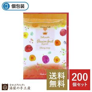 【送料無料】「入浴剤 アロマインバス パッションフルーツの香り 200個」パッションフルーツ フルーツ 南国 香り プレゼント プチギフト ギフト ノベルティ 個包装 お得 セット まとめ買い