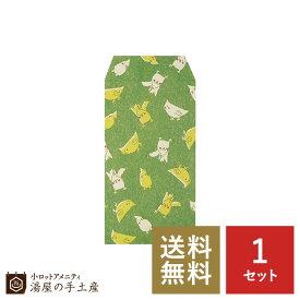 【送料無料】ぽち袋 インコ 5枚入 和紙 ふわり お年玉 お正月 和紙 封筒 ギフト プレゼント お土産