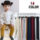 リブ レギンス スパッツ ズボン パンツ リブレギンス カラフル シンプル おしゃれ 可愛い 韓国子供服 キッズ ストレ…