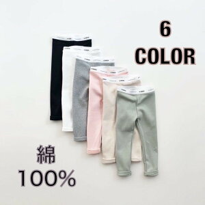 レギンス 無地 スパッツ 韓国子供服 子供服 男の子 女の子 ズボン 可愛い キッズ 春 夏 薄手 綿 100% コットン 黒 白